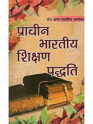 प्राचीन भारतीय शिक्षण पद्धति - Ancient Indian Teaching Method