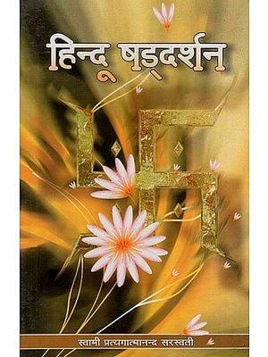 हिन्दू षड्दर्शन - Hindu Shaddarshan