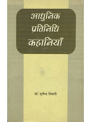 आधुनिक प्रतिनिधि कहानियाँ - Modern Representative Stories (An Old Book)
