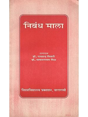 निबंध माला - A Collection of Essays (An Old Book)