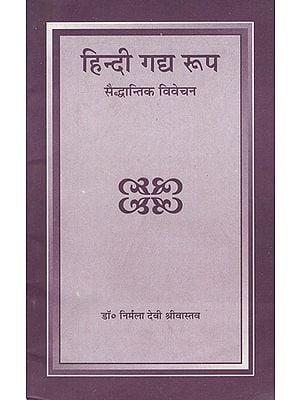 हिन्दी गद्य रूप: सैद्धान्तिका विवेचन - Theoretical Discussion of Hindi Prose Forms