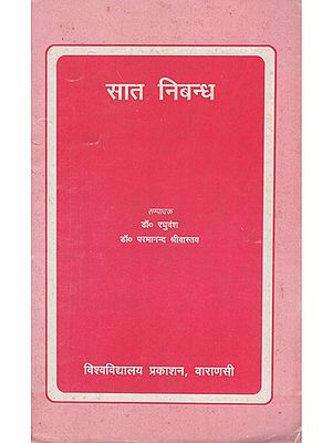 सात निबन्ध - Seven Essays (An Old Book)