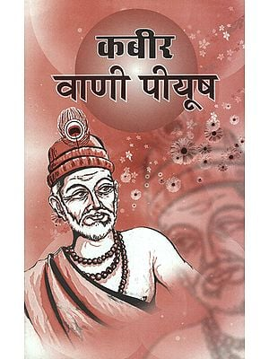 कबीर वाणी पीयूष - Kabir Vani Piyush