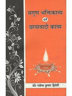 सगुण भक्तिकाव्य एवं छायावादी काव्य - Saguna Bhaktikavya Evam Chayavadi Kavya
