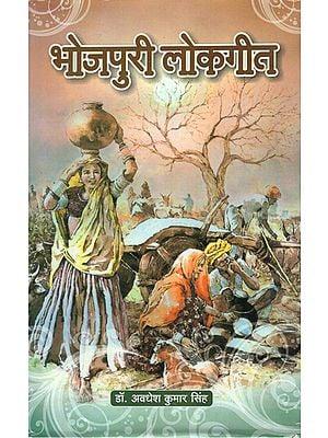 भोजपुरी लोकगीत - Bhojpuri Folk Songs