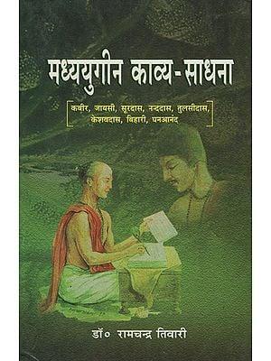 मध्ययुगीन काव्य साधना - Medieval Poetry Practice (Kabir, Jayasi, Surdas, Nandadas, Tulsidas, Keshavdas, Bihari, Ghananand)