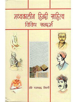 मध्यकालीन हिन्दी साहित्य विविध सन्दर्भ - Medieval Hindi Literature Miscellaneous References