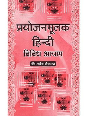 प्रयोजनमूलक हिन्दी- विविध आयाम - Hindi for Practical Use- Diverse Dimensions (An Old Book)