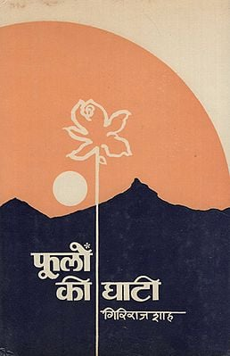 फूलो की घाटी - Valley of Flowers (An Old and Rare Book)