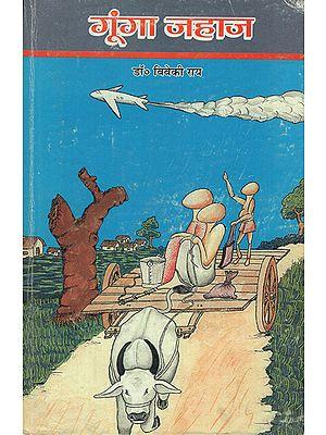 गूंगा जहाज - Gunga Jahaj (An Old Book)