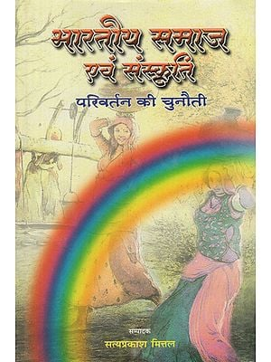भारतीय समाज एवं संस्कृति - Indian Society and Culture- Challenge of Change (An Old Book)
