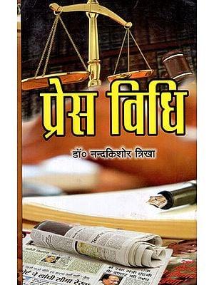 प्रेस विधि - Press Law