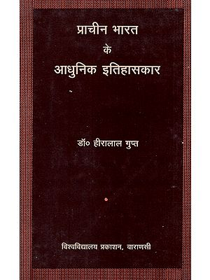 प्राचीन भारत के आधुनिक इतिहासकार - Modern Historians of Ancient India (An Old and Rare Book)