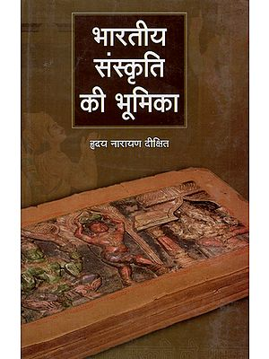 भारतीय संस्कृति की भूमिका - Role of Indian Culture (An Old Book)