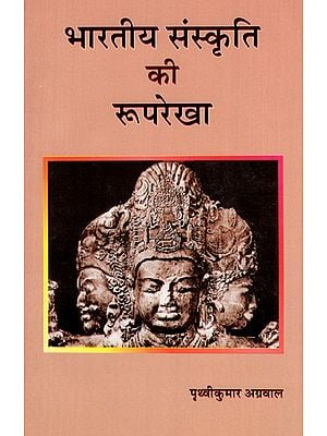 भारतीय संस्कृति की रूपरेखा - Outline of Indian Culture (An Old Book)