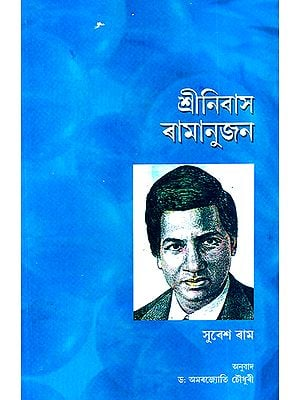 Srinivas Ramanujan (Assamese)