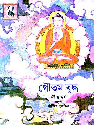 Gautam Buddha (Assamese)