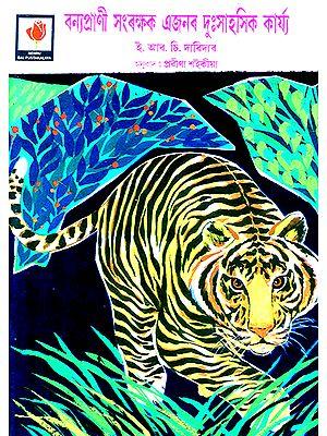 Adventures of a Wildlife Warden (Assamese)