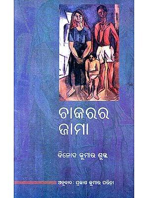 Chakarara Jama (Oriya)