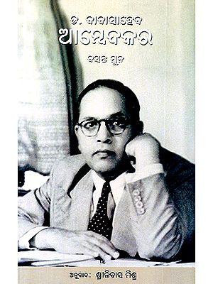 Dr. Babasaheb Ambedkar (Oriya)