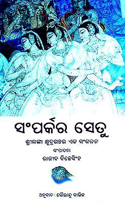 Bridging Connections- An Anthology Of Sri Lankan Short Stories (Oriya)