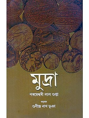 Mudraa- Coins (Assamese)