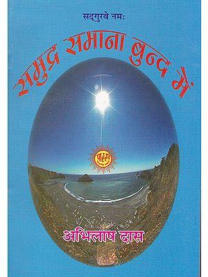 समुद्र समाना बुन्द में- Samudra Samana Bund Main