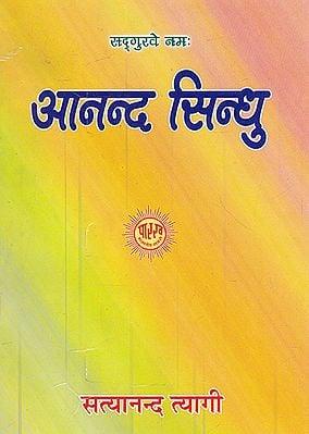 आनन्द सिन्धु- Anand Sindhu
