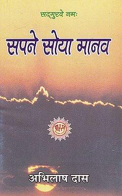 सपने सोया मानव- Sapne Soya Manav
