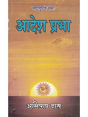 आदेश प्रभा- Adesh Prabha