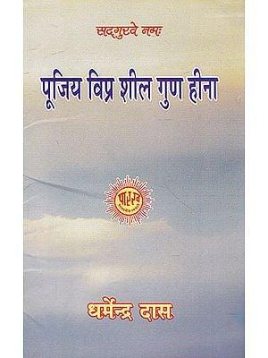 पूजिय विप्र शील गुण हीना- Pujiy Vipra Sheel Gun Heena