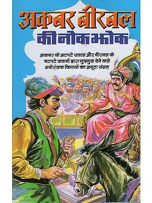 अकबर बीरबल की नोकझोंक - Little Fights Between Akbar and Birbal
