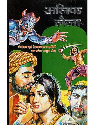 अलिफ लैला - Alif laila (Arabian Stories)