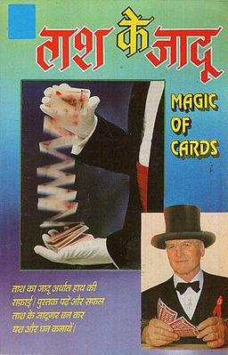 ताश के जादू: - Magic with Cards