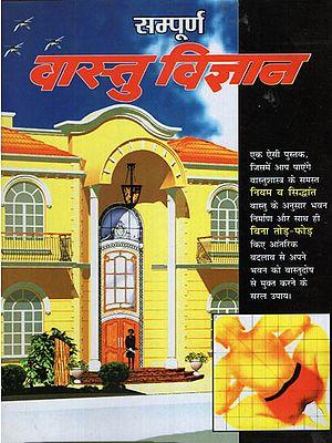 संपूर्ण वास्तु विज्ञान - Complete Science of Vastu