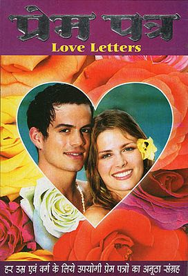 प्रेम पत्र - Love Letter (Collection of Letters)