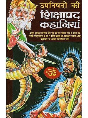 उपनिषदों की शिक्षाप्रद कहानियाँ - Education Stories from Upanishads