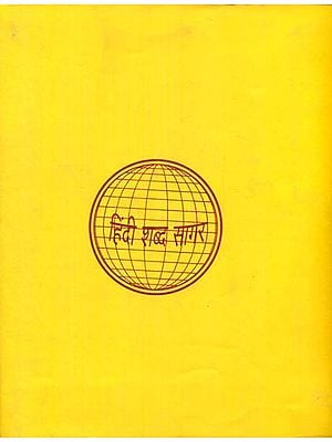 हिन्दी शब्द सागर - Hindi Shabda Sagar, Part III (An Old and Rare Book)