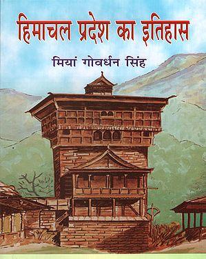 हिमाचल प्रदेश का इतिहास - History of Himachal Pradesh