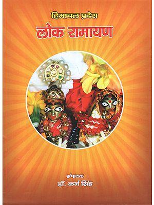 हिमाचल प्रदेश की लोक रामायण - Lok Ramayana of Himachal Pradesh