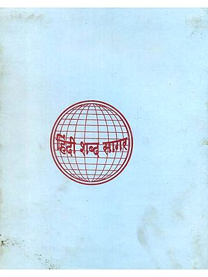 हिन्दी शब्द सागर - Hindi Shabda Sagar, Part IX (An Old and Rare Book)