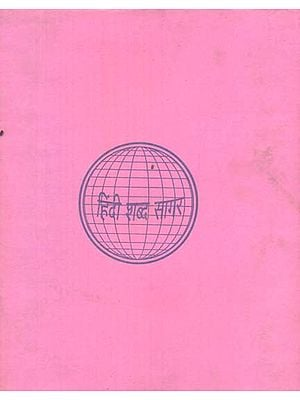 हिन्दी शब्द सागर - Hindi Shabda Sagar, Part II (An Old and Rare Book)
