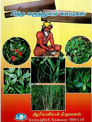 Scripts on Siddha Medicines (Tamil)
