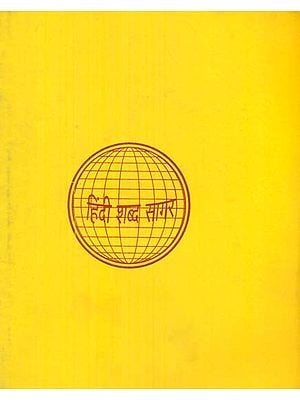 हिन्दी शब्द सागर - Hindi Shabda Sagar, Part VIII (An Old and Rare Book)