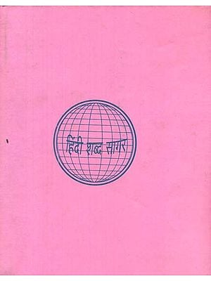हिन्दी शब्द सागर - Hindi Shabda Sagar, Part I (An Old and Rare Book)