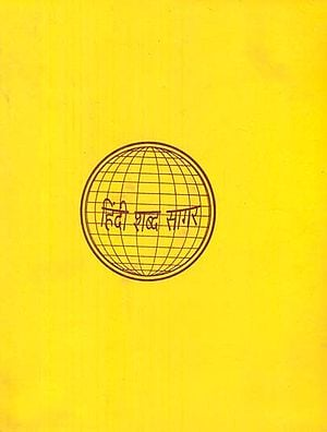 हिन्दी शब्द सागर - Hindi Shabda Sagar, Part XI (An Old and Rare Book)