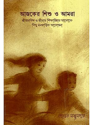 Ajker Sishu O Amra (Bengali)