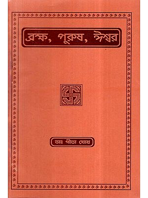 Brahma, Purusha, Ishwar- Divyajivan Granth Sankshipt Alochana Prasange (Bengali)