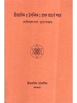 Sri Aurobindo O Upnishad- Prasanga Acharya Sankar (Bengali)