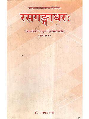 रसगङ्गाधर:- Rasa Ganga Dhara